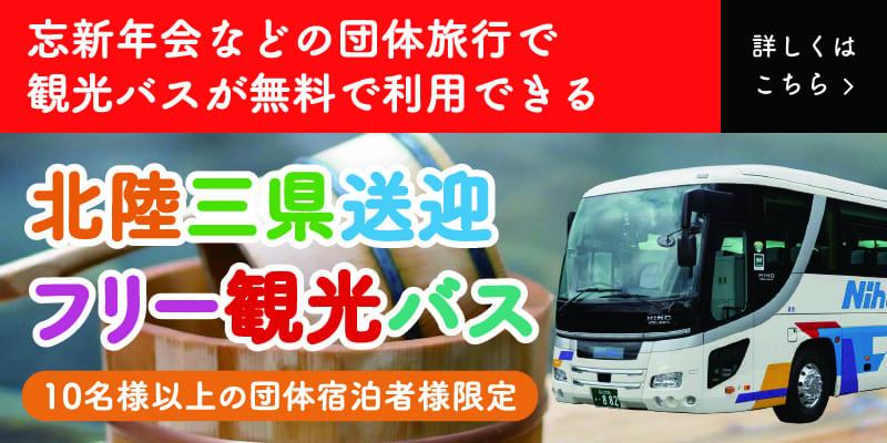 北陸三県送迎フリー観光バス