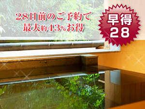 【早割・本館客室】28日前迄で大部屋等のお部屋が8,640円~!お料理は舟盛や蟹などから選べます♪