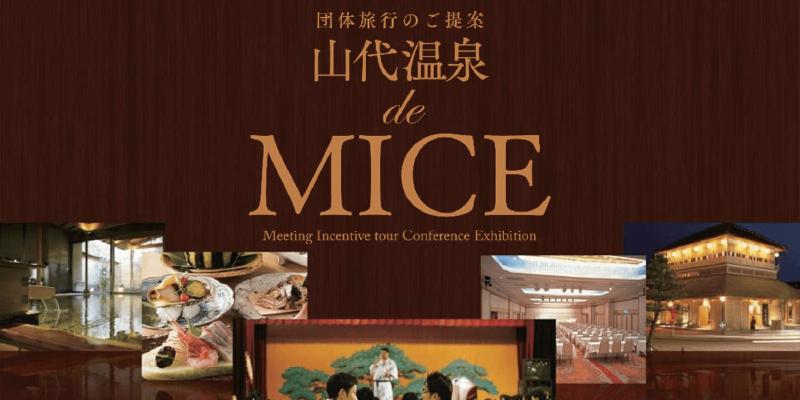 山代温泉 de MICE