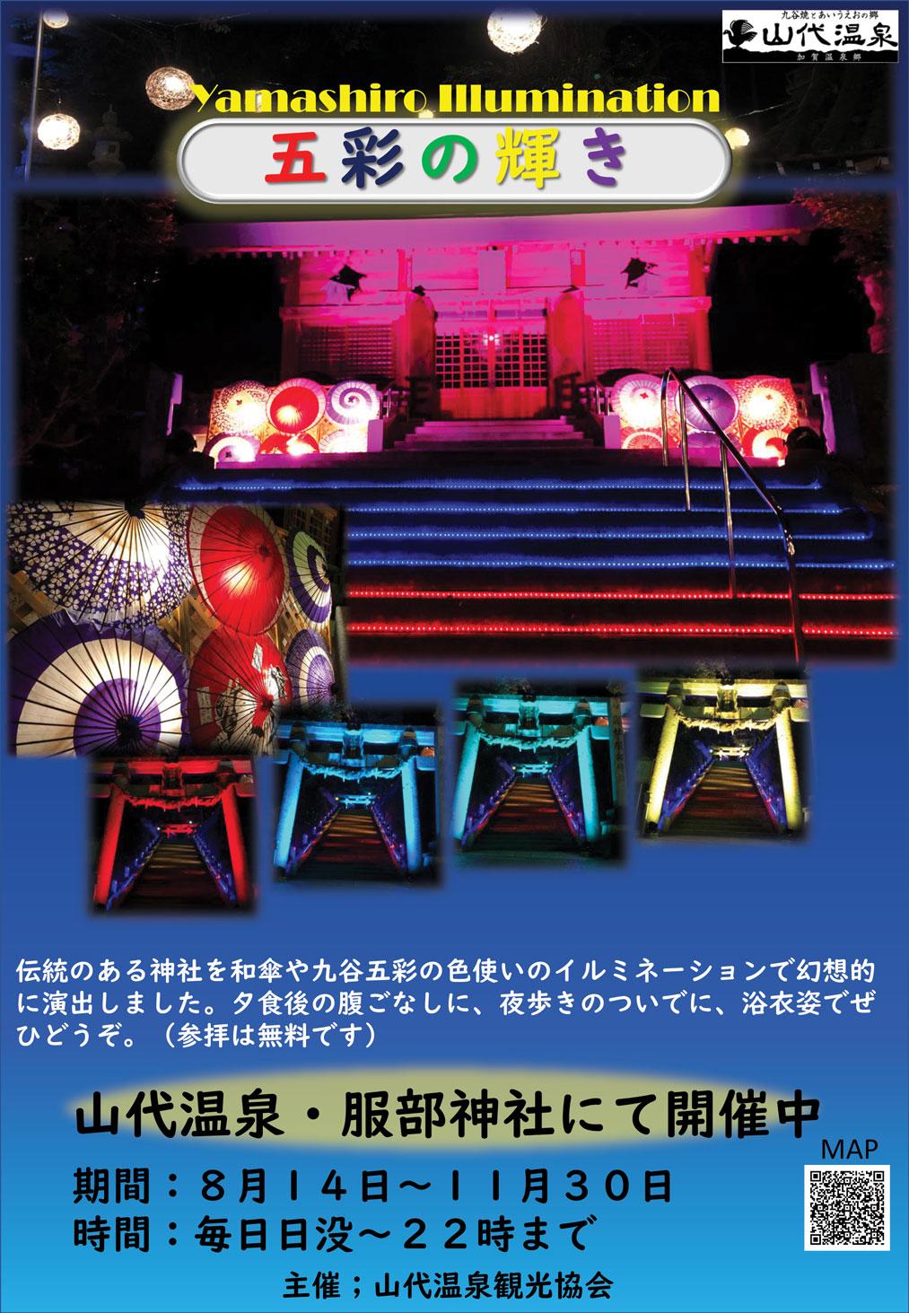 Yamashiro illumination「五彩の輝き」