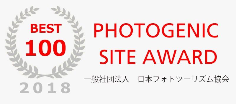 Photogenic Site Award