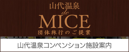 団体旅行のご提案 山代温泉 de MICE