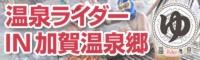 温泉ライダーin加賀温泉郷