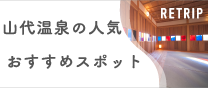 山代温泉の人気おすすめスポット