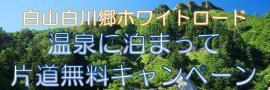 白山白川郷ホワイトロード片道無料キャンペーン