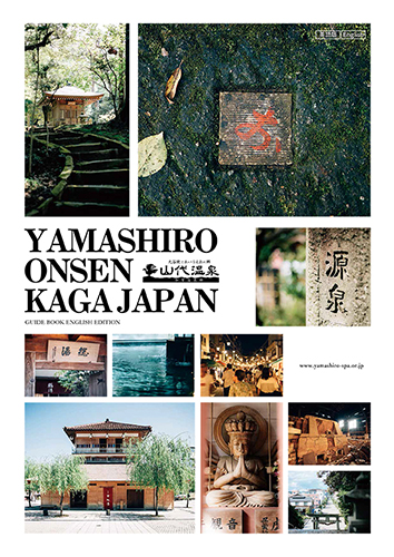 YAMASHIRO GUIDE BOOK ENGLISH EDITION